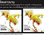 ปรากฎการณ์คลื่นความร้อนในประเทศไทย